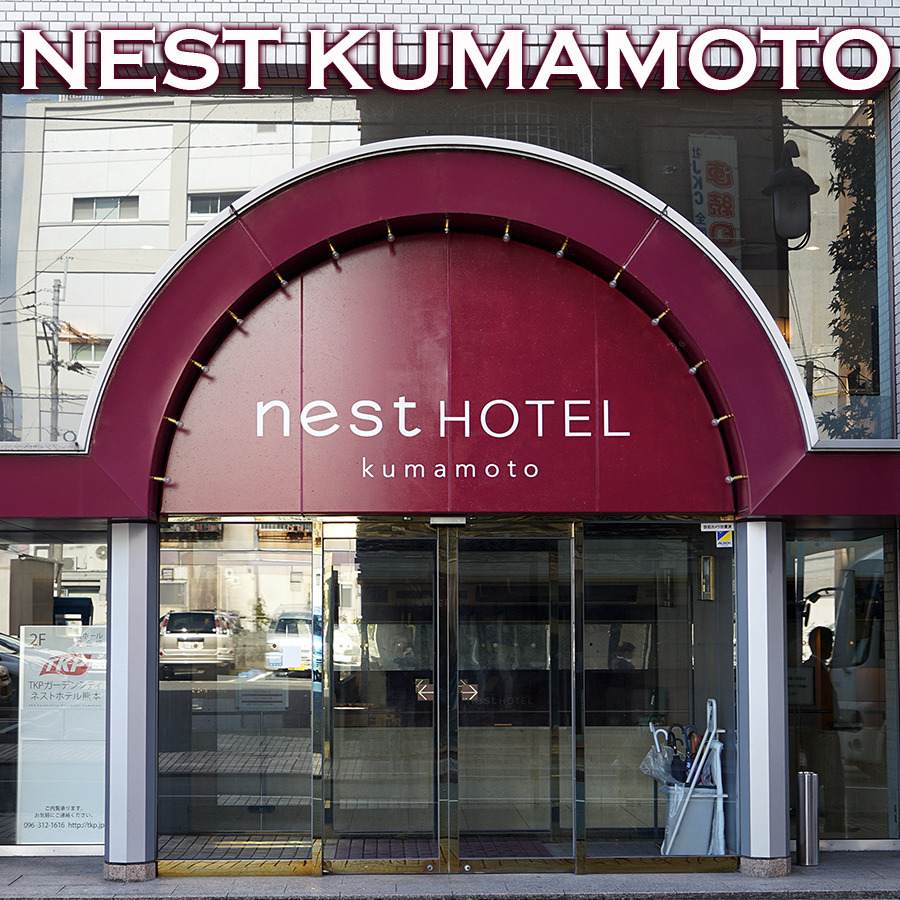 쿠마모토교통센터 비지니스호텔~ 네스트 호텔 쿠마모토