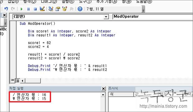 엑셀 VBA 나머지를 구하기 위한 Mod 연산자와 몫 구하는 연산자 사용법