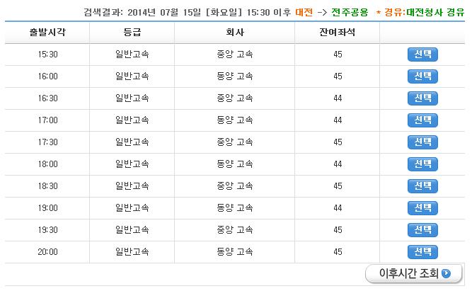 대전 전주 고속버스 시간표, 대전 전주 고속버스 요금,