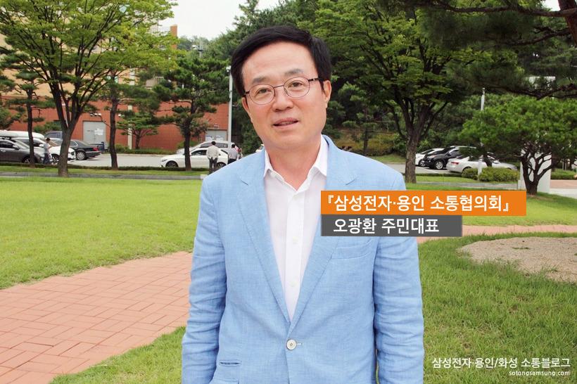 삼성전자 용인 소통협의회 주민대표