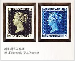 세계최초의 우표 stamp history