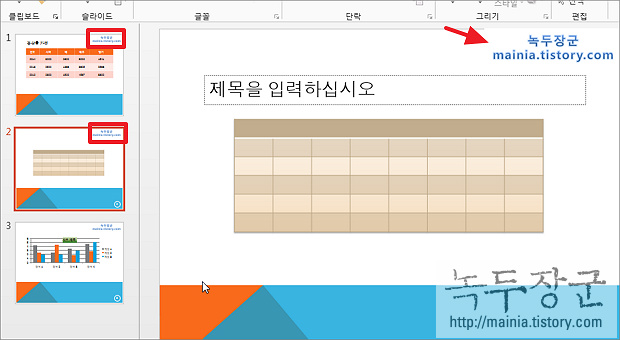 파워포인트 ppt 회사로고, 이미지 모든 슬라이드로 한 번에 삽입하는 방법