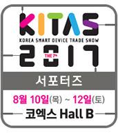 KITAS 2017 서포터즈