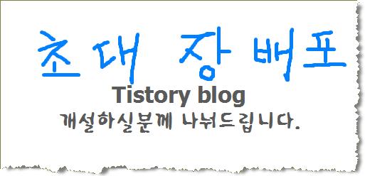 OmnisLog :: 티스토리 블로그개설 초대장 배포