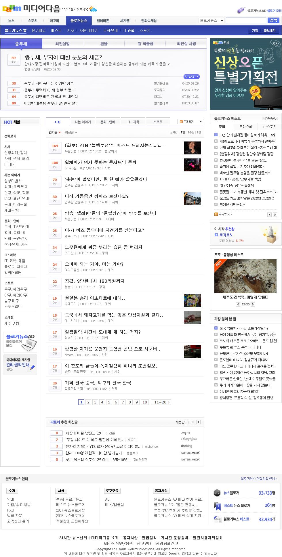 블로거뉴스 개편 첫 화면