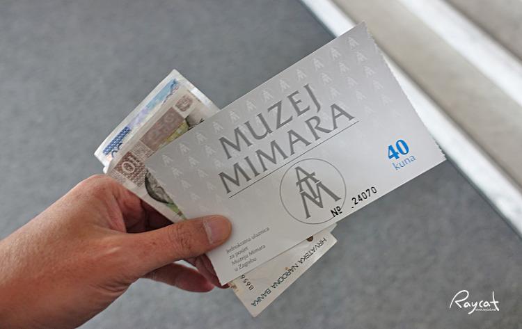 미마라 박물관 입장표