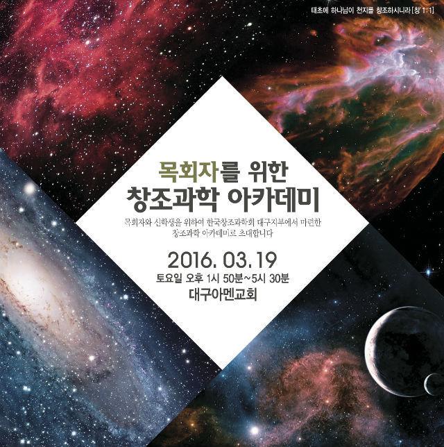 [무크따_이야기] 20번째 - 창조과학 행사에 아이들을 보내야 할까?
