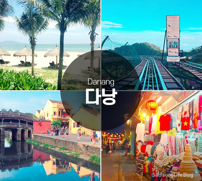 완벽한 휴양과 즐거운 관광을 한 번에! '베트남 다낭'