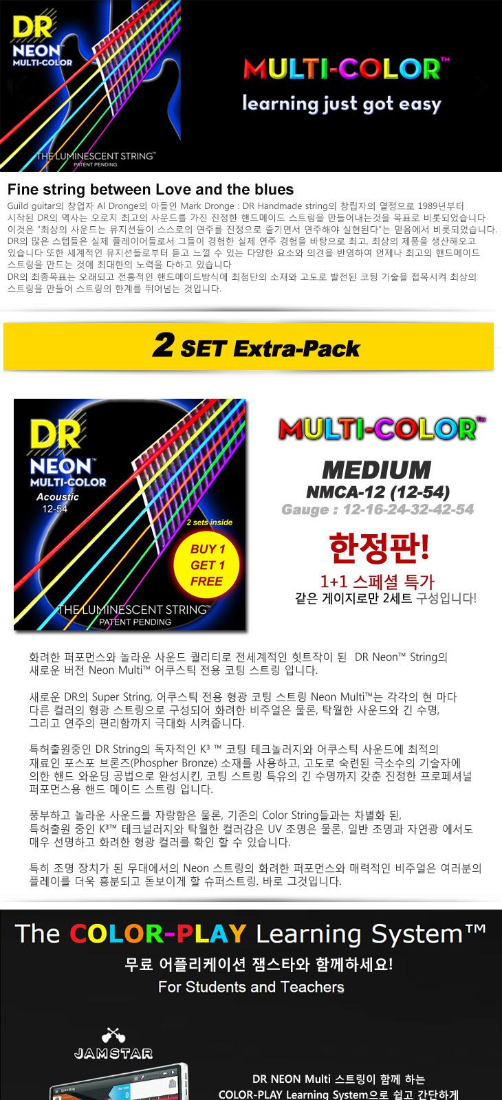 DR NEON NMCA2-12-54 EP HiDef Multi Color Acous 통기타줄