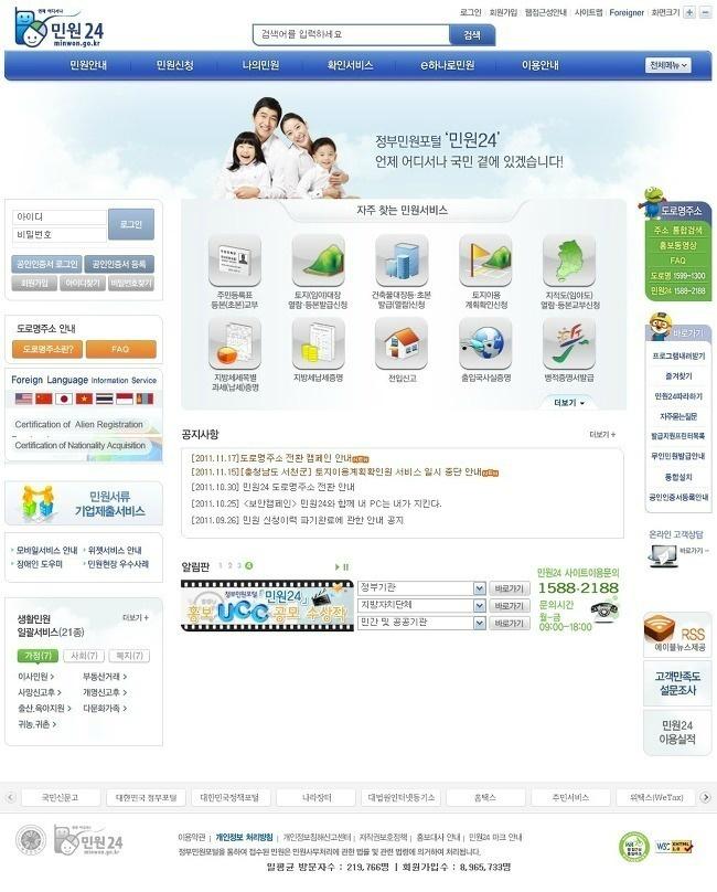 가족관계증명서 인터넷발급 방법 (무료)
