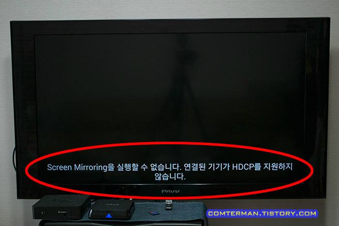 HDCP Screen Mirroring Miracast