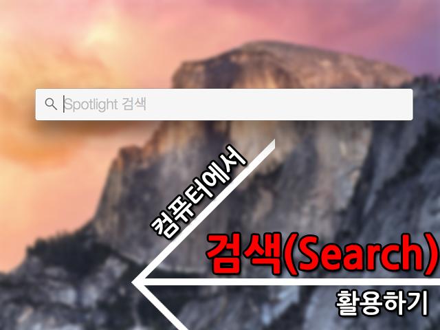 컴퓨터에서 검색(Search) 활용하기 타이틀