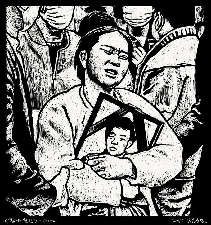 """[역사의한컷] """"노동자의 어머니"""""""