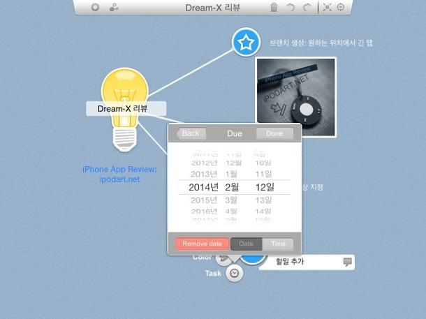 Dream-X 아이패드 마인드맵