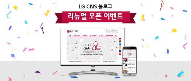 [이벤트] LG CNS 블로그 리뉴얼 오픈