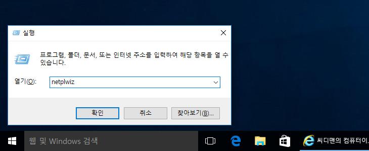 윈도우10 ,자동, 로그인, 안전한, 방법,IT,IT 인터넷,운영체제,윈10,컴퓨터를 안전한 장소에서 사용한다고 해봅시다. 개인만 사용하는 컴퓨터 이구요. 윈도우10 자동 로그인을 이용하면 처음 켠 뒤 바로 컴퓨터를 사용할 수 있습니다. 이 방법은 안전한 방법입니다. 빈암호를 이용하는 허술한 방법이 아니라 암호가 자동으로 입력되게 하는 방법이죠. 윈도우10 자동 로그인 방법은 간단합니다. 명령어 하나만 외우면 가능한 일이죠. 자신만 사용하는 컴퓨터라면 이 방법을 써보세요.