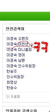 '이경숙' 검색 결과 중 연관검색어 목록