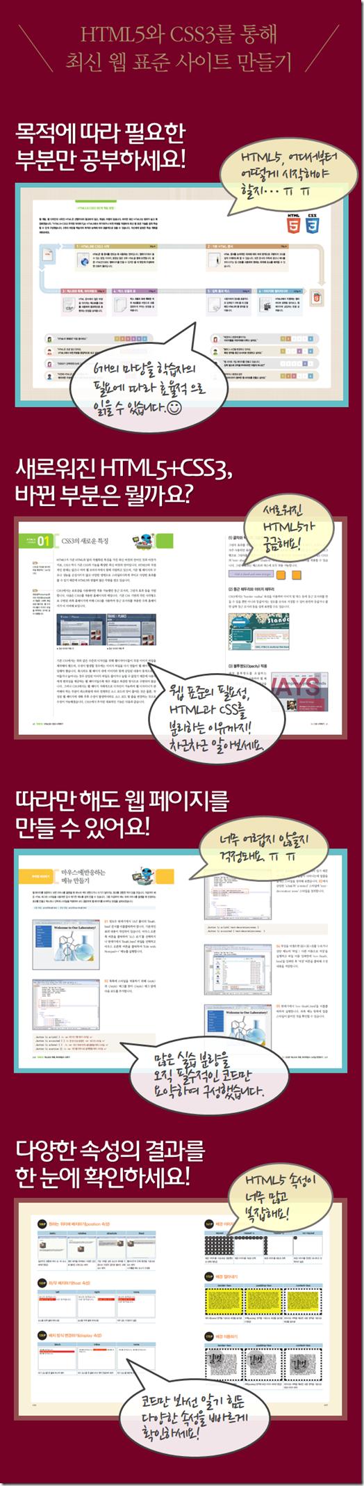 도서소개_HTML5무따기