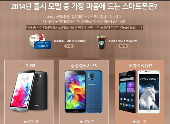 LG G3 vs 갤럭시 S5 vs 베가 아이언2