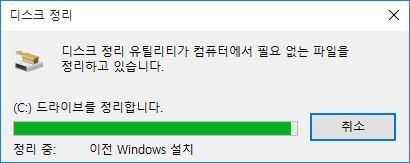 윈도우10 디스크 정리 Windows.old 폴더 삭제 방법 하드디스크 공간 확보