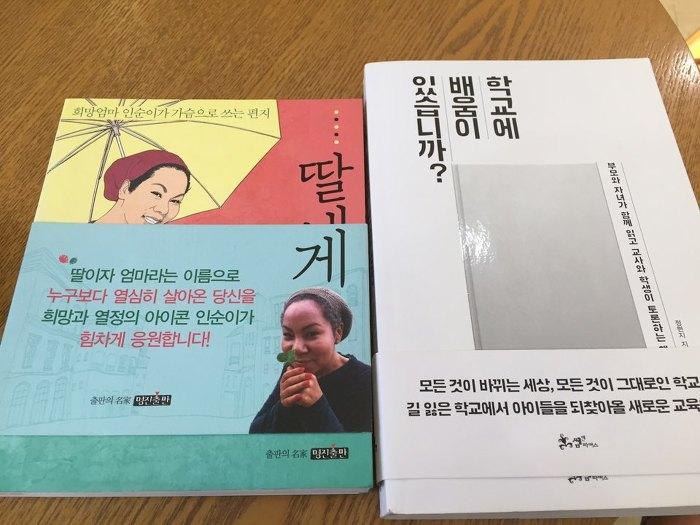 호모쿵푸스2회 - 꿈꾸고 도전하고 좌충우돌하는 10대, 창업을 꿈꾸다 by 김호이 학생