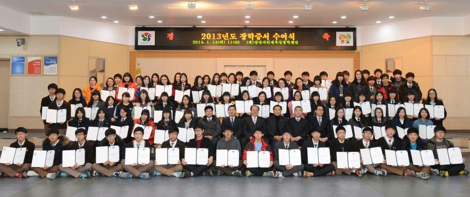 양산사랑장학금수여식_2013