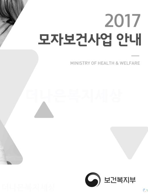 2017년 모자보건사업 안내