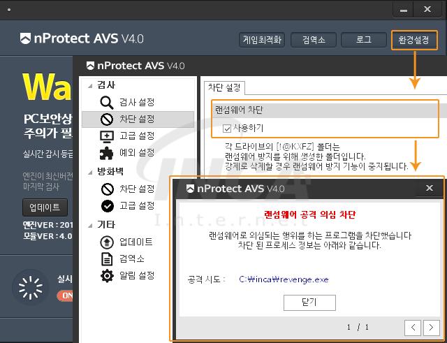 [그림 10] nProtect Anti-Virus/Spyware V4.0 랜섬웨어 차단 기능
