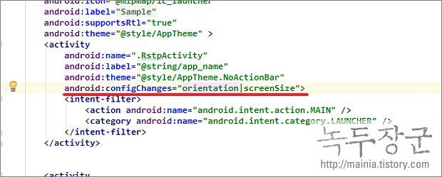 안드로이드 개발 화면 전환 할 때 Activity 삭제와 생성 방지 orientation, screenSize 속성 사용하기