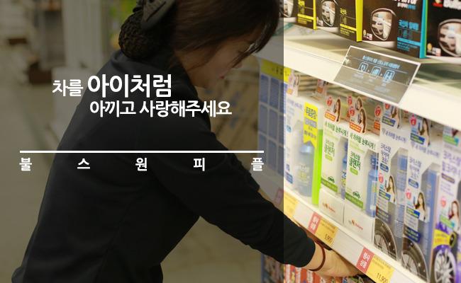 자동차용품을 마치 아이를 위한 육아용품 고르듯이 - 불스원피플