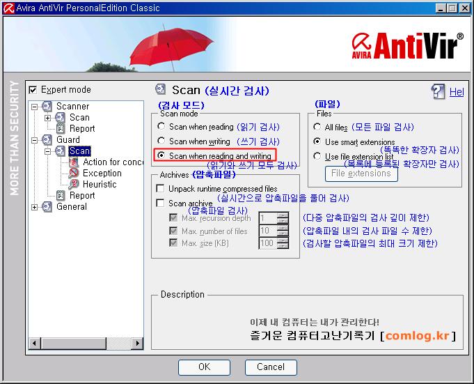 안티비르 (AntiVir) 실시간 감시 검사