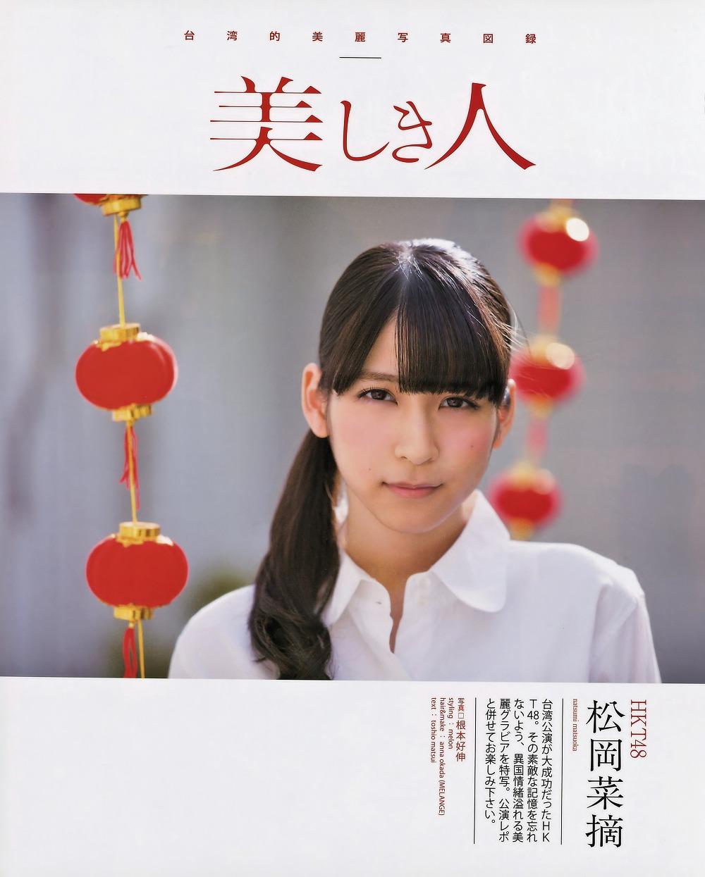 HKT48松岡菜摘高画質グラビア