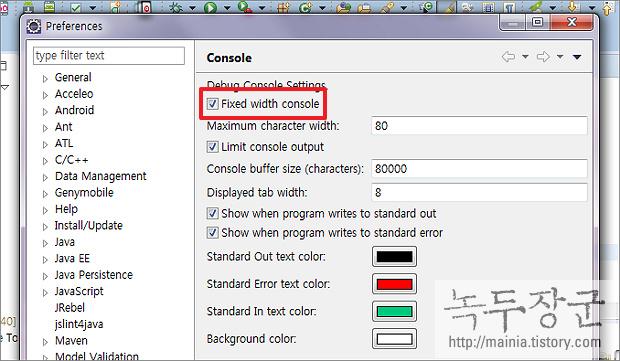 이클립스 Eclipse 콘솔(Console) 글자 출력 버퍼 크기 늘이는 방법