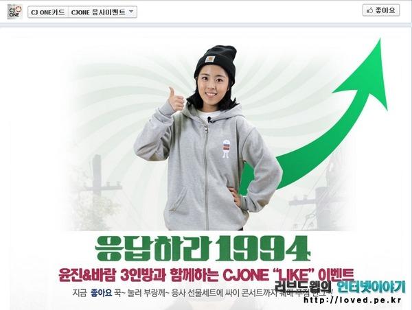 응답하라1994 윤진 & 바람 3인방과 함께하는 I Like CJ ONE, 페이스북 페이지 응사 선물