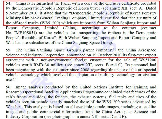 유엔대북제재위원회 전문가패널 보고서 27페이지