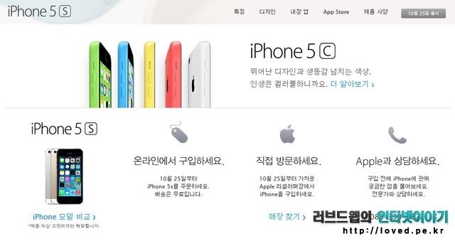 아이폰5C, 아이폰5S 국내출시일 25일