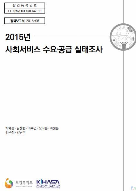 2015년 사회서비스 수요공급 실태조사 결과 보고서