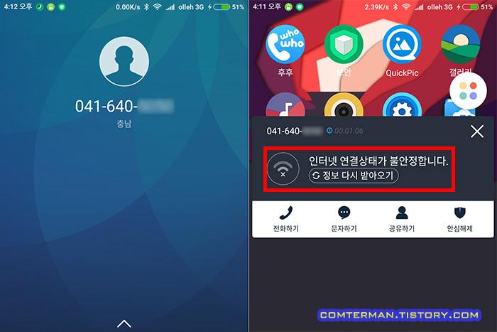 홍미노트2 후후 오작동