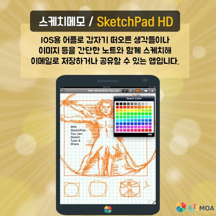 SketchPad HD