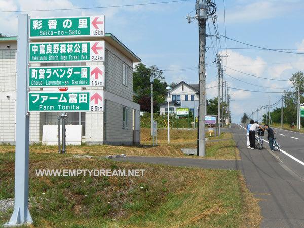 라벤다엔, 나카후라노 라벤더 공원 - 홋카이도 자전거 캠핑 여행 5