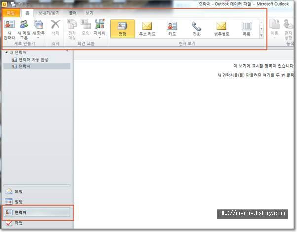 아웃룩(Outlook) 연락처 관리하기 1부