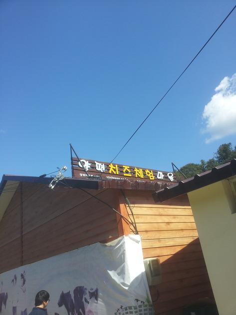 양평 치즈 체험 마을