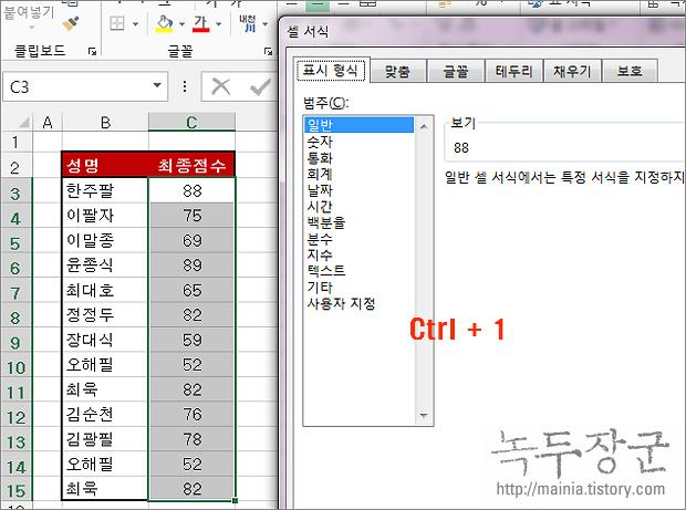 엑셀 Excel 함수(IF)가 아닌 사용자 지정 형식으로 분기문 만드는 방법
