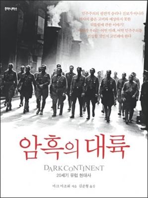[책]암흑의 대륙(마크 마조워)