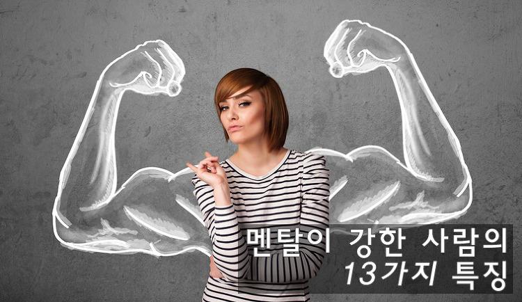 멘탈이 강한 사람들의 13가지 특징
