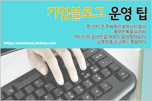 기업블로그_운영