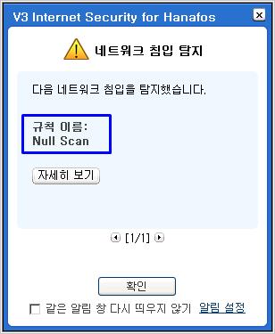 V3 플레티넘 해킹차단 네트워크 침입 탐지 알림창