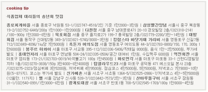 송년회 장소, 송년회 메뉴, 송년회 예약, 단체석 맛집, 송년회 모임, 송년회, 신년회,