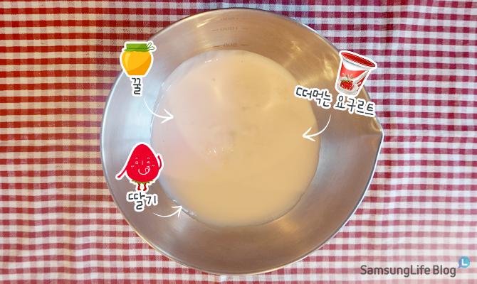 딸기샐러드 만드는 방법!