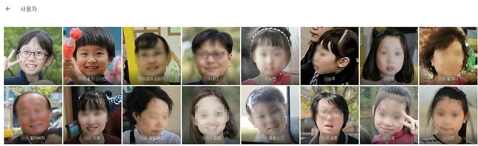 얼굴을 자동 인식하여 분류하는 구글포토